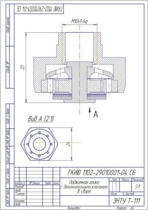 4.Чертеж сборочный поджимной гайки с дополнительными клапанами в сборе в масштабе 5:1