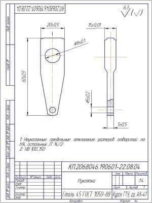 Чертеж детали рукоятки с техническими требованиями: 1.Неуказанные отклонения предельных размеров отверстий по h14, остальных JT 14/2; 2. НВ 100...150. Чертеж представлен в двух ракурсах, имеются размеры детали, размеры диаметров. Чертеж с масштабом 1:4 (ф