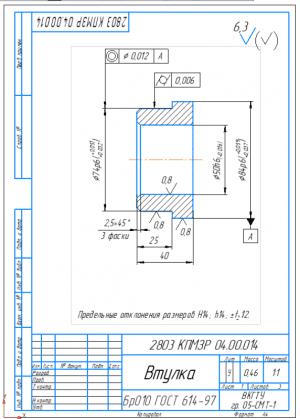 4.Деталь втулка из Бр010 на формате А4