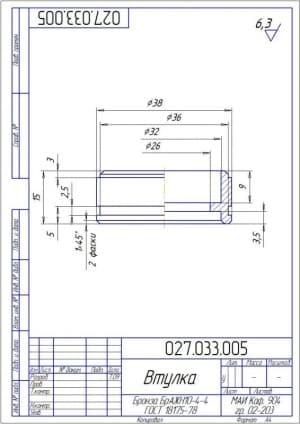 4.Рабочий чертеж детали втулка (материал: Бронза БрАЖН10-4-4 Г0СТ 18175-78) (формат А4)