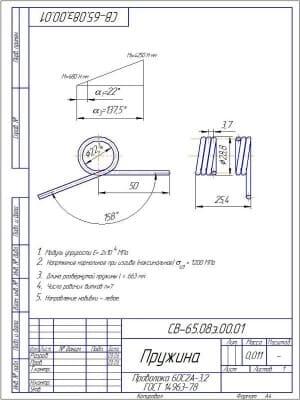4.Чертеж детали пружины с техническими требованиями
