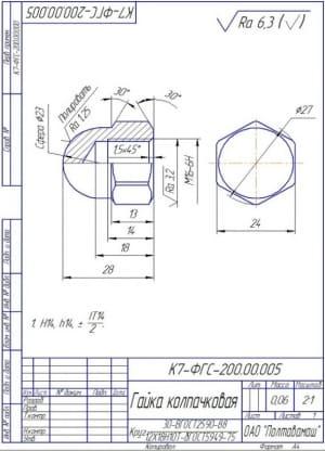 4.Деталь – колпачковая гайка (формат А4)
