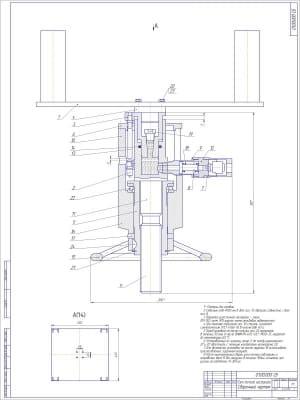 Сборочный чертеж узла точной настройки стенда с техническими требованиями