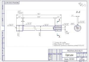 4.Рабочий чертежи торсиона из стали 50ХФА (формат А3)