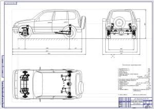 4.Общий вид задней и передней подвесок на легковом автомобиле ВАЗ-21213 Нива  (формат А1)