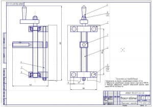 4.Подъемный механизм в сборе (формат А2)