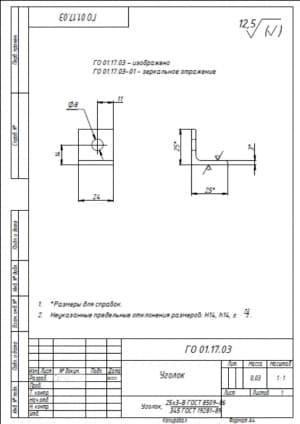 44.Детальный чертеж уголка массой 0.03, в масштабе 1:1, с указанными размерами для справок и с предельными неуказанными отклонениями размеров Н14, h14, +-t2/2 (формат А4)