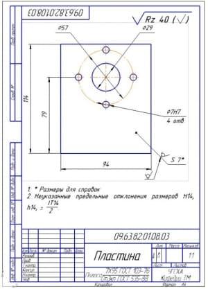 4.Деталировка – пластина (формат А4)