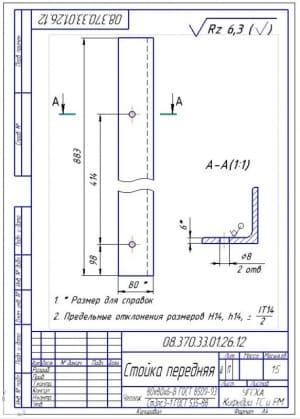 4.Деталировка – стойка передняя (формат А4)