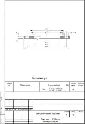 Рабочий чертеж детали воротник 260 для линии деаэрации с указанием размеров (формат А4)