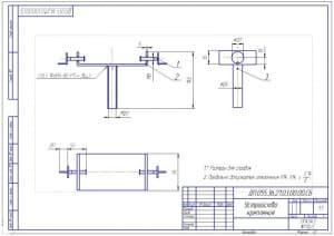 4.Устройство крепления в сборе чертеж (формат А3)