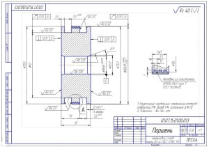 4.Рабочий чертеж поршня из алюминиевого сплава марки Д1 по ГОСТ 4784-94 (формат А3)