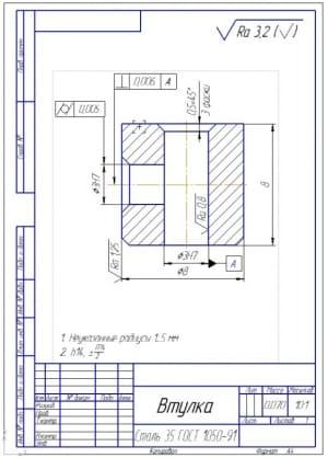 4.Втулка – чертеж детали (формат А4)