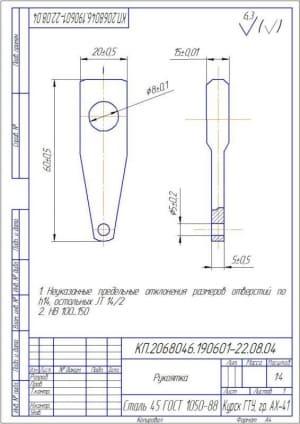 4.Чертеж рукоятка - деталь (формат А4)