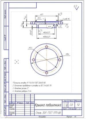 4.Деталировка – крышка подшипника из стали 35Л (формат А4)