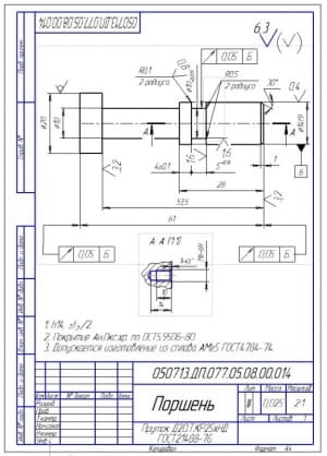 4.Рабочий чертеж поршня (формат А4)