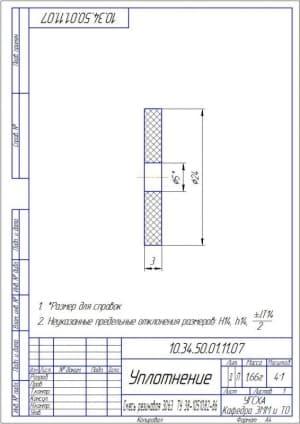 Рабочий чертеж детали уплотнение массой 1.66г, в масштабе 4:1