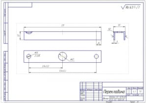 4.Рабочий чертеж перекладины (формат А3)