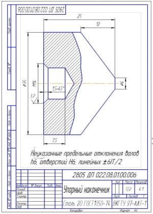 4.Деталь конструкции – упорный наконечник (формат А4)