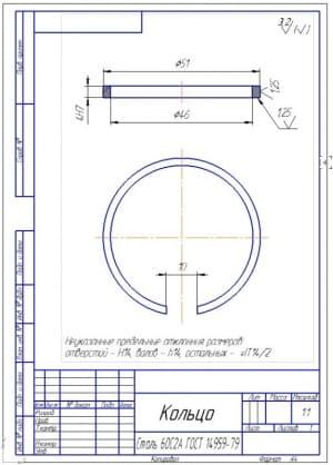 4.Деталь кольцо из Сталь 60С2А (формат А4)