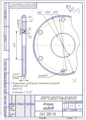 4.Деталь – фланец привода (формат А4)