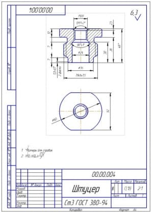 4.Рабочий чертеж штуцера (формат А4)