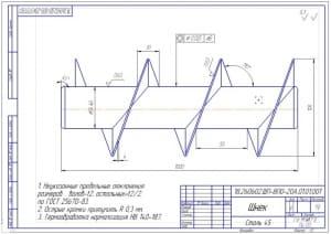 4.Шнек конструкции из стали 45 (формат А3): Неуказанные предельные отклонения размеров валов-t2. остальных=t2/2 по ГОСТ 25670-83; Острые кромки притупить R 0,3 мм; Термообработка нормализация НВ 140-187