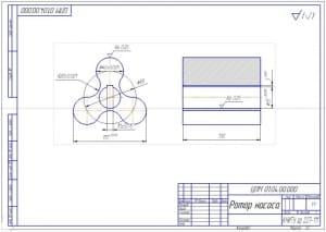 4.Ротор насоса, рабочий чертеж (формат А3)