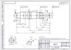 4.Рабочий чертеж вала (формат А3)