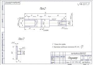 Чертеж детали плунжер с указанными размерами для справок и предельными неуказанными отклонениями H14, h14,+-IT14/2 (формат А3)