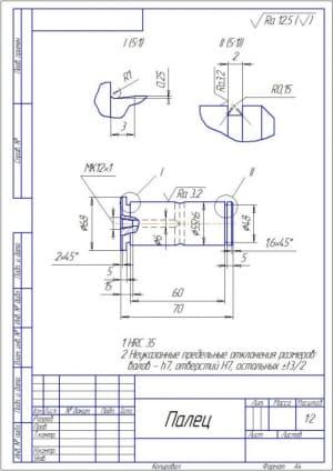 4.Деталировочный чертеж - палец А4