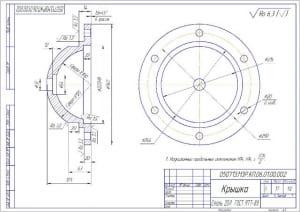 4.Деталировка конструкции: крышка А1