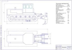 4.Общий вид рыхлителя  ДП-22С с тремя зубьями на базе трактора Т-180  А1