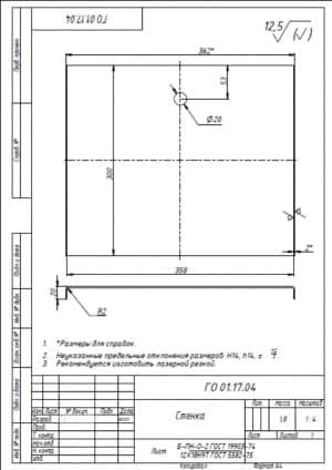 45.Чертеж детали стенка массой 1.8, в масштабе 1:4, с указанными размерами для справок и с техническими требованиями: предельные неуказанные отклонения размеров Н14, h14, +-t2/2, рекомендуется изготовить лазерной резкой  (формат А4)