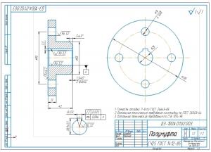 4.Рабочий чертеж детали полумуфта А3