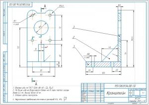 4.Рабочий чертеж кронштейна (А3)