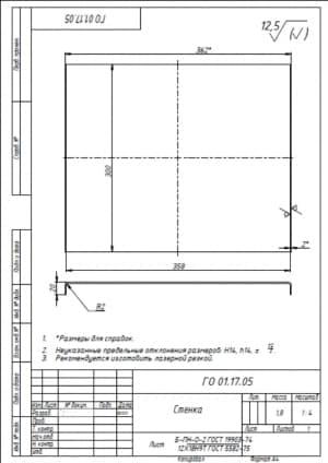 46.Чертеж деталировки стенки массой 1.8, в масштабе 1:4, с указанными размерами для справок и с техническими требованиями: предельные неуказанные отклонения размеров Н14, h14, +-t2/2, рекомендуется изготовить лазерной резкой  (формат А4)