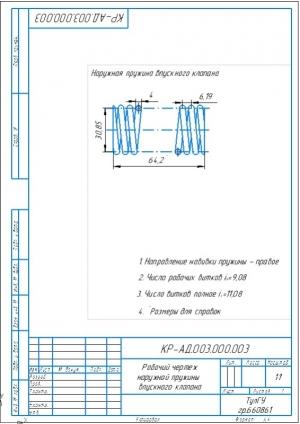 4.Чертеж наружной пружины впускного клапана А4
