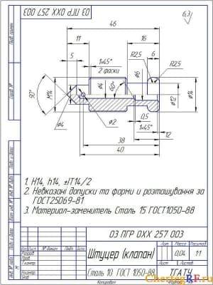 Деталь чертеж штуцер (клапан) с техническими требованиями: H14, h14, IT14/2; не указаны допуски и формы расположения по ГОСТ25069-8; материал-заменитель Сталь 15 ГОСТ1050-88 (формат А4)
