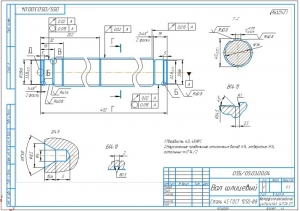 4.Рабочий чертеж шлицевого вала (А3)