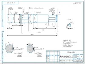 4.Рабочий чертеж тихоходного вала А3