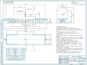 4.Схема погрузки конуса дробящего А2
