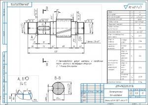 4.Рабочий чертеж детали промежуточный вал-шестерня А3