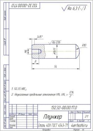 Чертеж детали плунжер с техническими требованиями