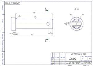 4.Детальный чертеж пальца с указанными размерами (формат А3)