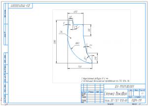 4.Рабочий чертеж боковой стенки А3