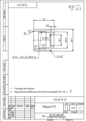 50.Чертеж деталировки штуцера массой 0.052, в масштабе 2:1, с указанными размерами для справок и с предельными неуказанными отклонениями размеров Н14, h14, +-t2/2  (формат А4)
