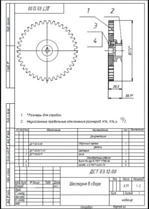 5.Чертеж сборочный шестерни в сборе массой 0.77, в масштабе 1:2, со спецификацией, с указанными размерами для справок и с предельными неуказанными отклонениями размеров: Н14, h14, +-t2/2 (формат А4)