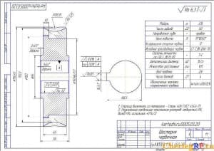 5.Детальный чертеж шестерни червячной с техническими требованиями: ступицу выполнить из материала - Сталь 40Х Г0СТ 4543-71, неуказанные отклонения размеров (формат А3)