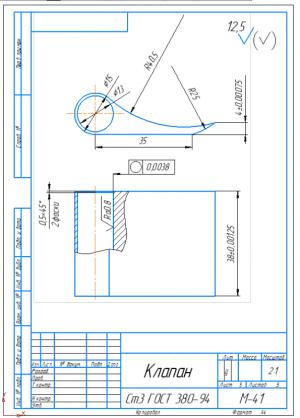 5.Рабочий чертеж клапана А4